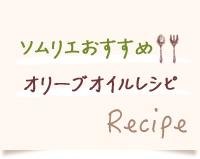 オリーブオイルレシピ
